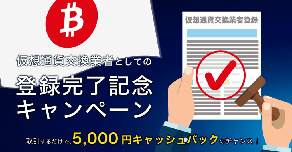 仮想通貨交換業者としての登録完了記念キャンペーン