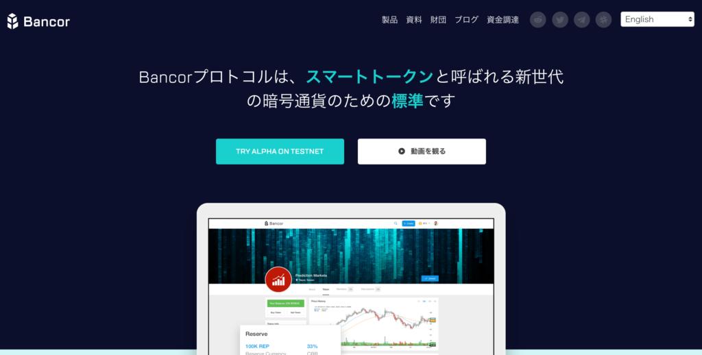 Bancor(バンコール)BNT