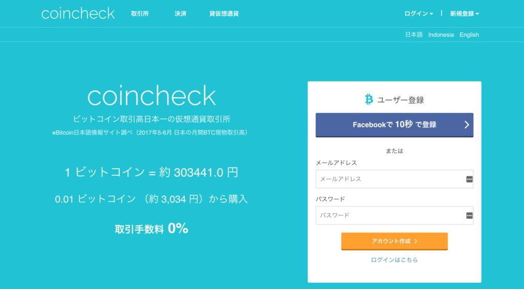 cincheck(コインチェック)