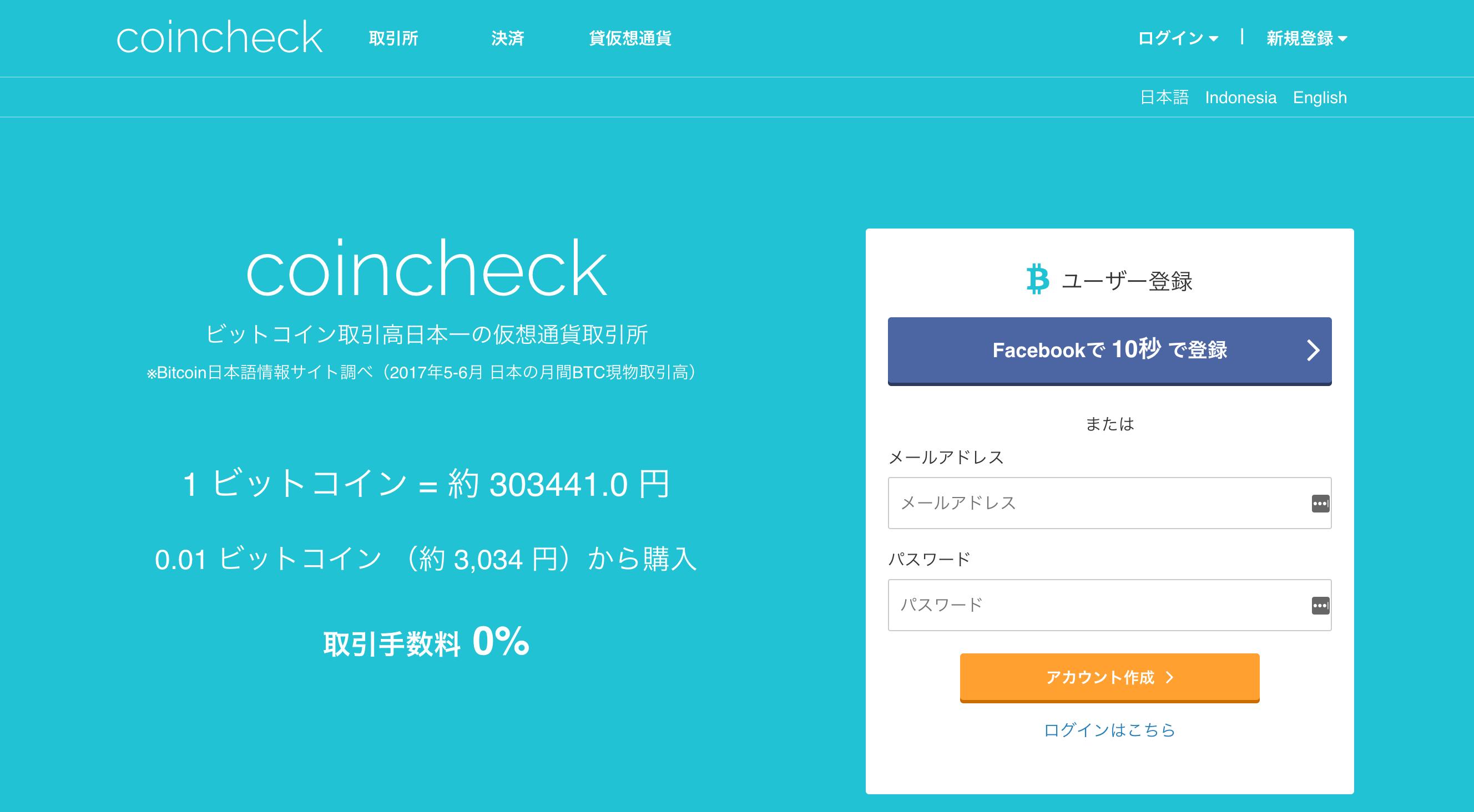 コインチェック(coincheck)概要・登録方法をわかりやすく解説