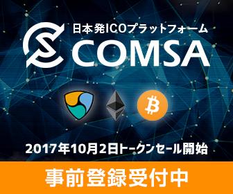 日本発のICOプラットフォームCOMSAコムサ