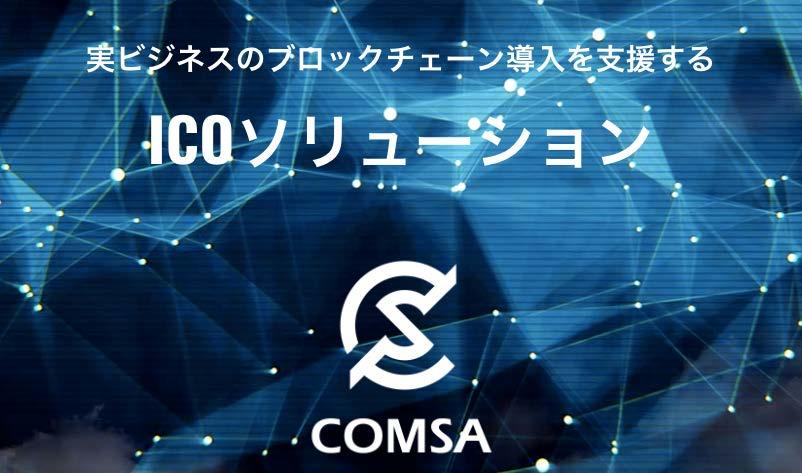 COMSA(コムサ)Zaifが手がけるICOプラットフォームの解説