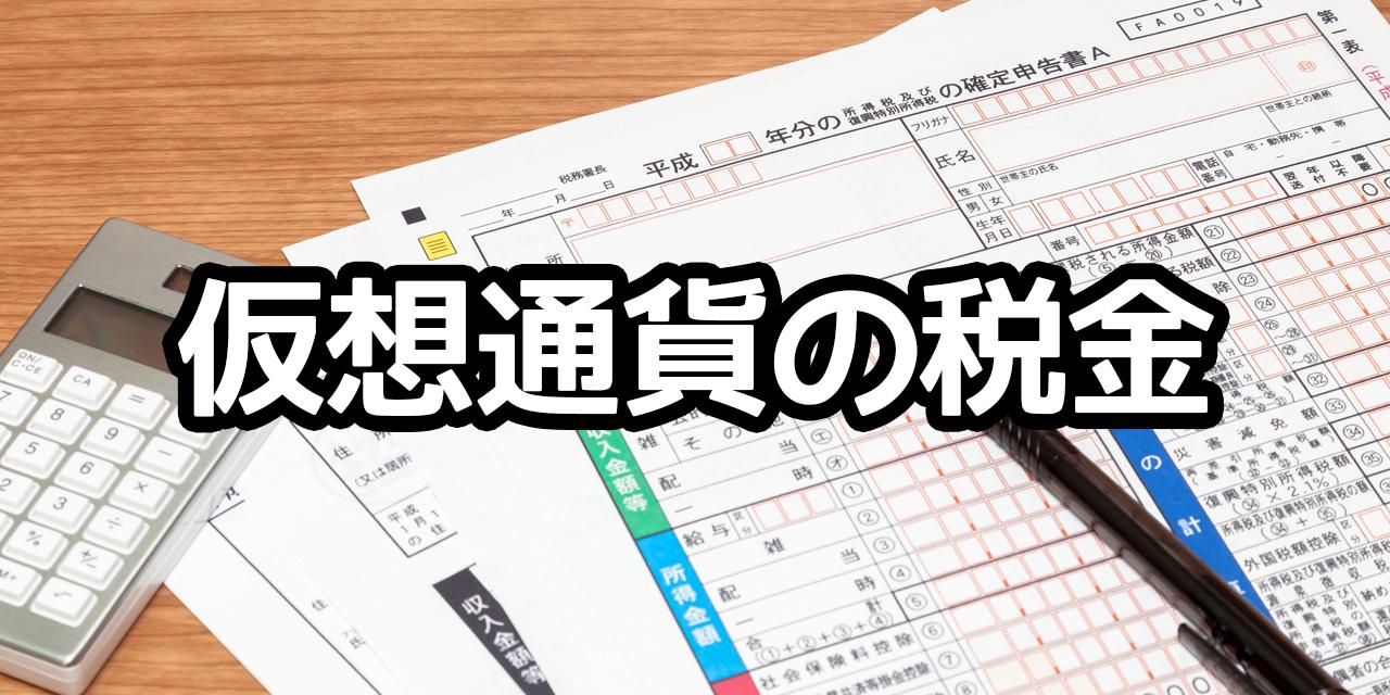 仮想通貨の取引にかかる税金について調べてみた!【悩む前に勉強しよう!】