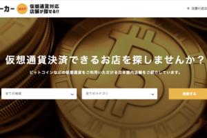 ビットコインってどこで使える?簡単に仮想通貨対応店舗が探せるサービス