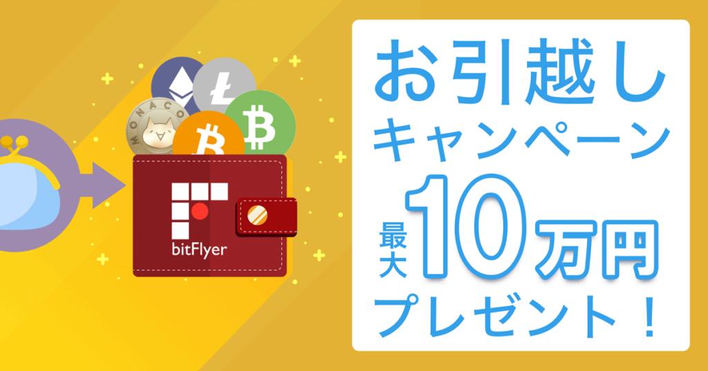 ビットフライヤーお引越しキャンペーン最大10万円プレゼント