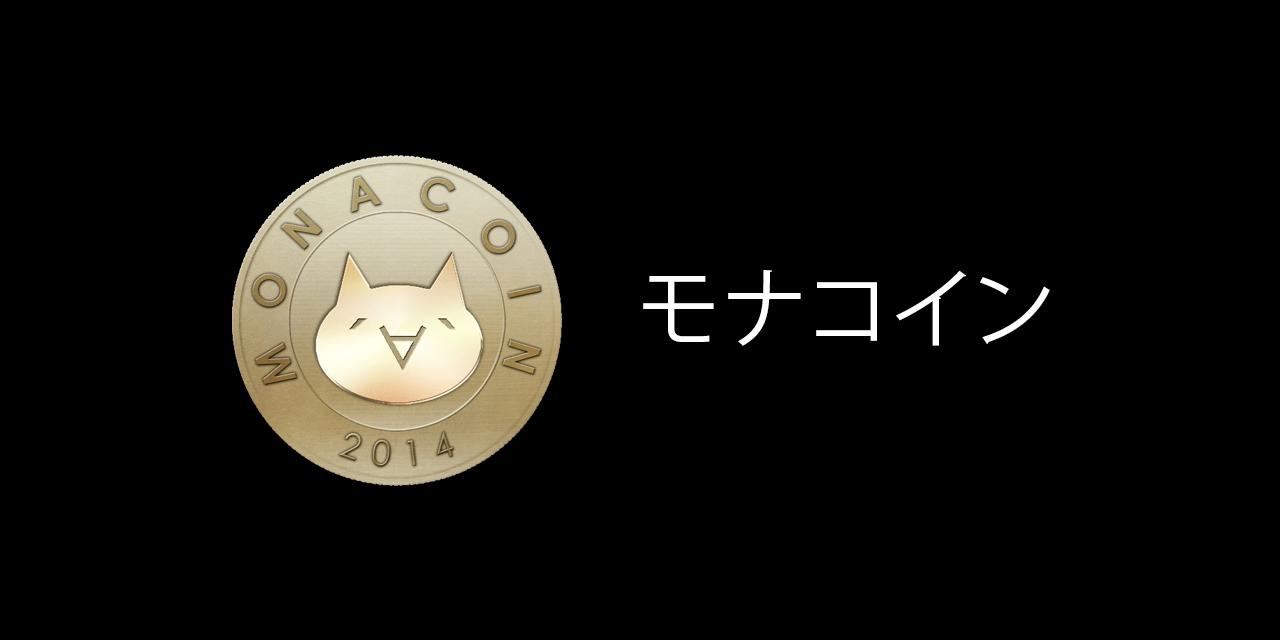 【Monacoin (モナコイン)】日本初の仮想通貨!詳細から購入方法まで解説!