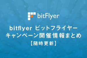 【随時更新】bitFlyer(ビットフライヤー)キャンペーン開催情報まとめ