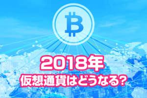高騰か?下落か?2018年ビットコインなど仮想通貨市場はどうなる!?AIが予想した未来とは!