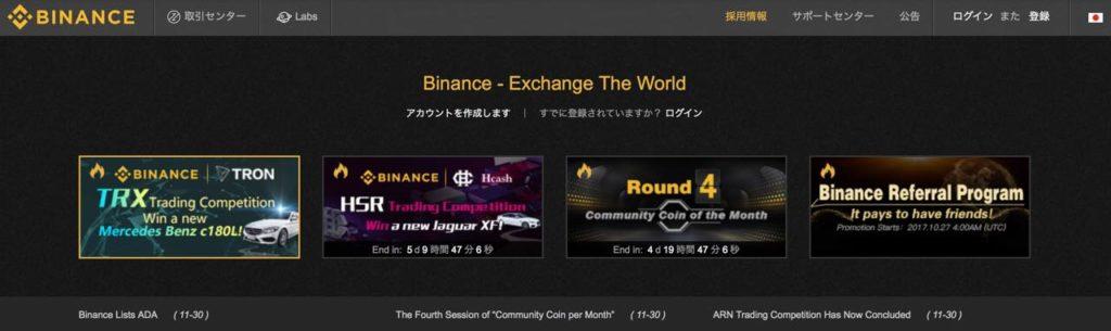 バイナンス(BINANCE)UI