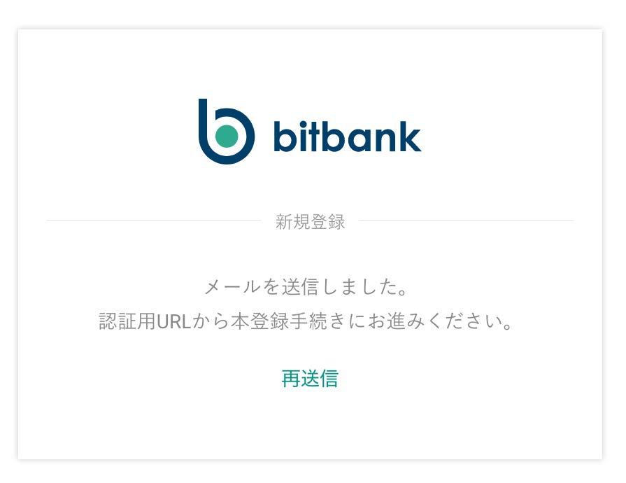bitbank送信しましたメール