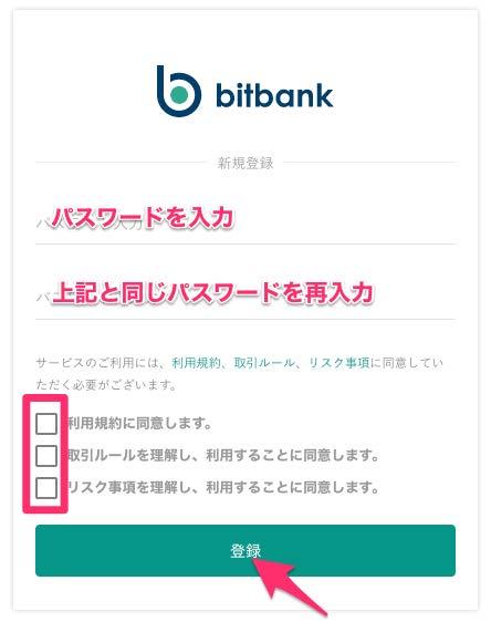 bitbank登録フォーム