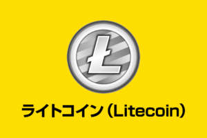 【Litecoin(ライトコイン)LTC】改良版ビットコイン!決済スピードがビットコインの4倍!