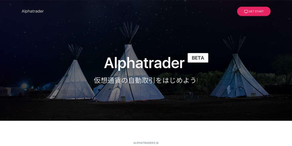 Alphatrader - アルファトレーダー