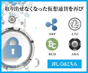 仮想通貨救済サポートCCR