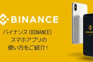 バイナンス(Binance)スマホアプリの設定・使い方を解説