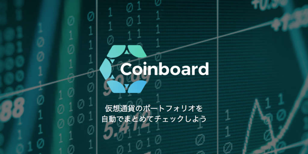Coinboard コインボード