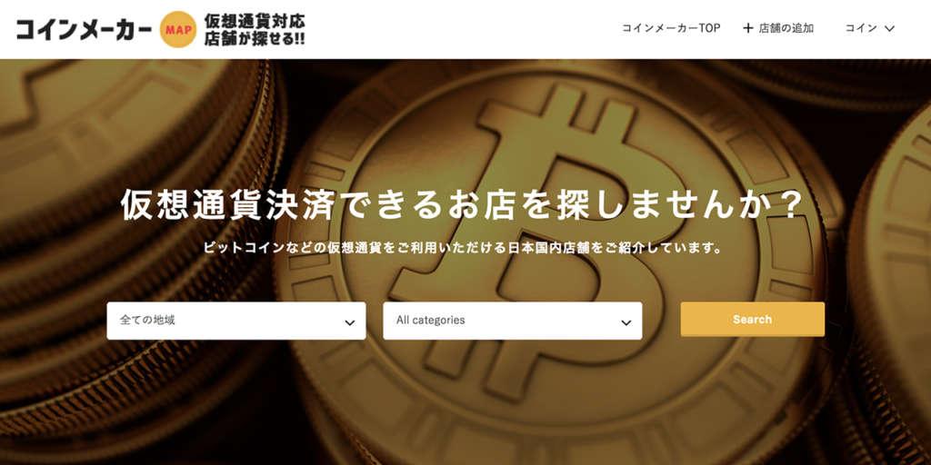 コインメーカーMAP(日本)