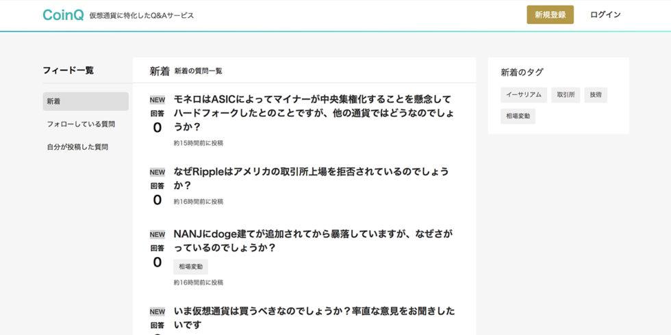 coinQ-仮想通貨に特化したQ&Aサービス 新規登録
