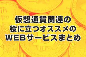 仮想通貨関連の役に立つオススメのWEBサービスまとめ