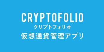 【日本語対応】クリプトフォリオ(Cryptofolio)仮想通貨管理アプリの使い方を解説!