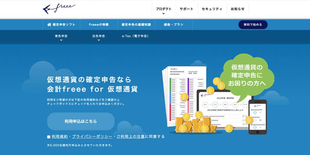 会計freee for 仮想通貨