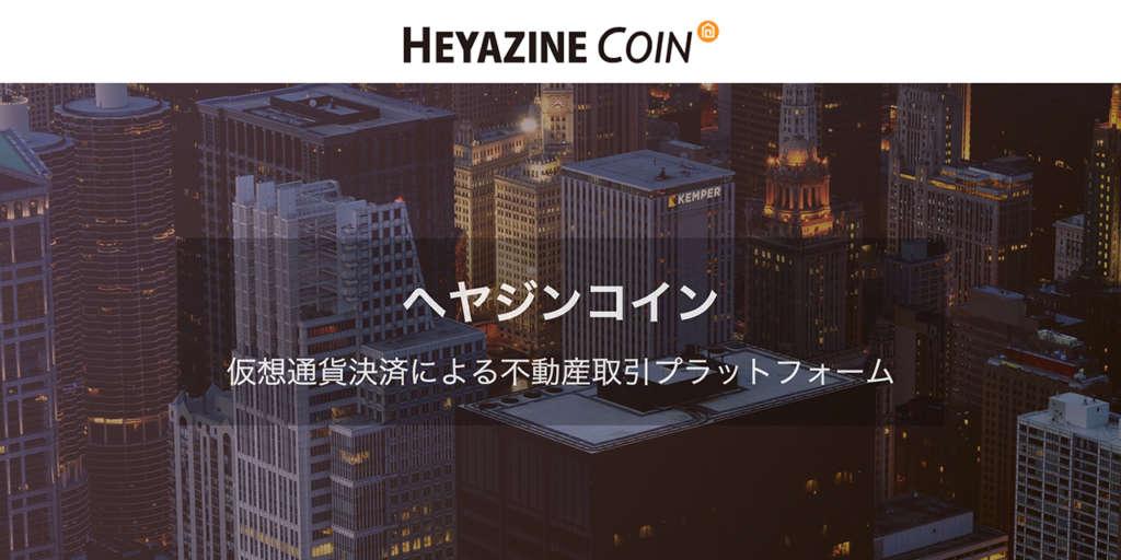 ヘヤジンコイン