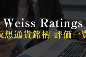 Weiss Ratings(ワイスレーティング)による投資家のための格付け!仮想通貨銘柄の評価をまとめてみた!