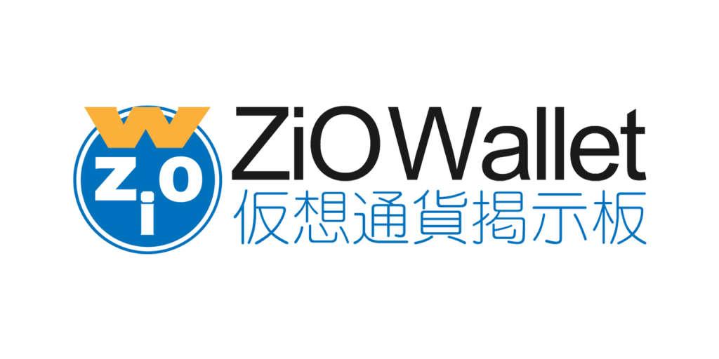 仮想通貨掲示板 ZiO Wallet - ジオウォレット
