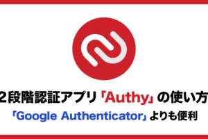 2段階認証アプリ「Authy」の登録方法や使い方「Google Authenticator」よりも便利