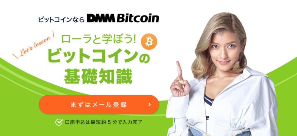 DMMビットコイン口座開設1