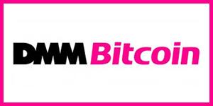 DMM Bitcoin(DMMビットコイン)仮想通貨取引所