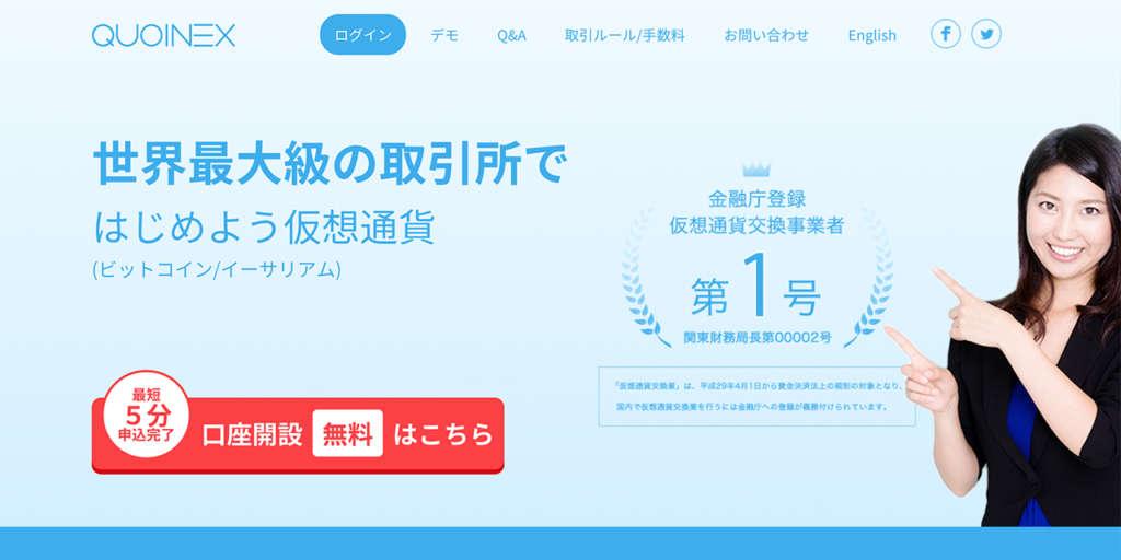 QUOINEX TOP画面