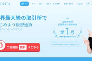 QUOINEX(コインエクスチェンジ)の概要・登録方法をわかりやすく解説【仮想通貨取引所】