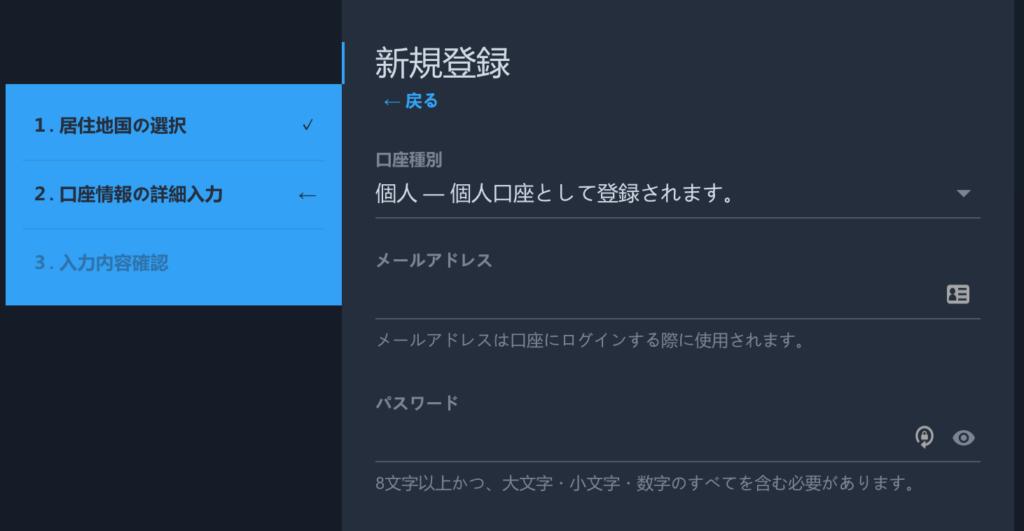 QUOINEX登録画面