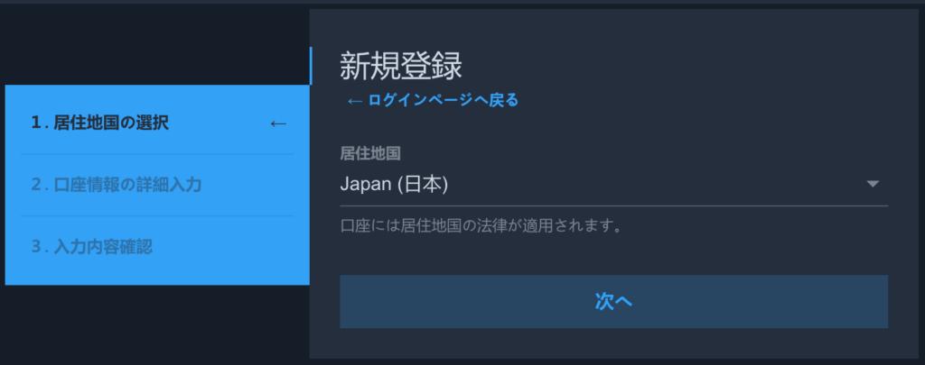 QUOINEX登録画面1