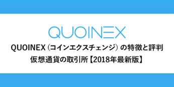 【徹底解説】QUOINEX(コインエクスチェンジ)特徴と評判【2018年最新版】