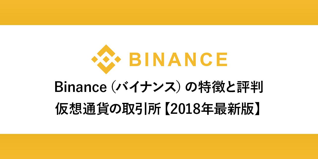 【徹底解説】Binance(バイナンス)特徴と評判【2018年最新版】