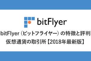 【2018年徹底解説】bitFlyer(ビットフライヤー)特徴・評判・メリットをわかりやすく解説