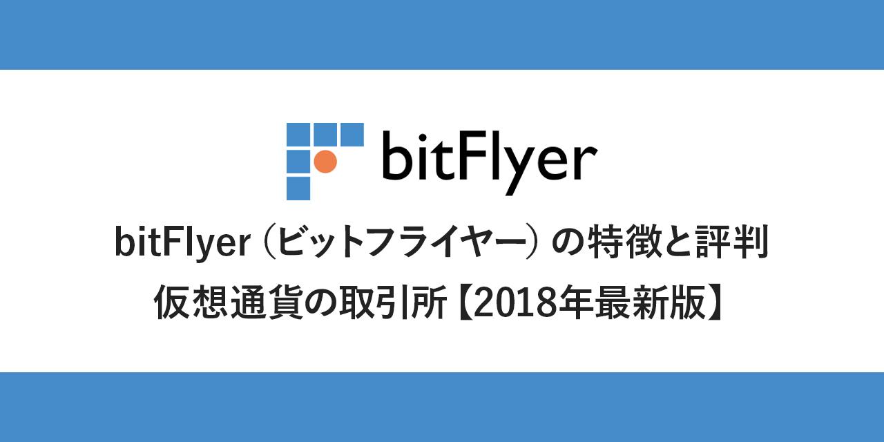 【徹底解説】ビットフライヤー(bitFlyer)特徴と評判【2018年最新版】