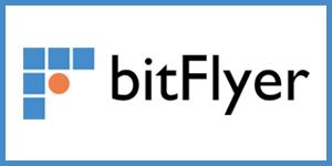 bitFlyer(ビットフライヤー)仮想通貨取引所
