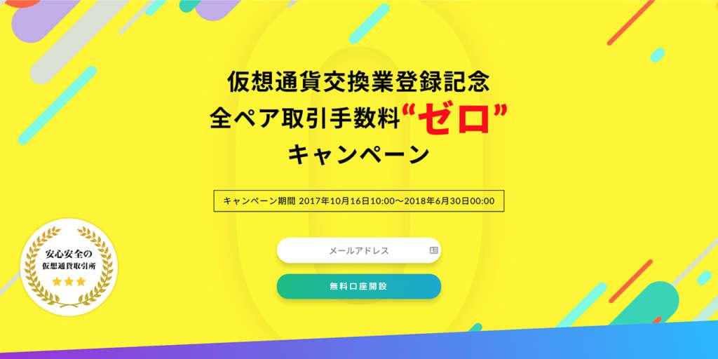 bitbank(ビットバンク)トップ画面