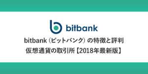 【徹底解説】ビットバンク(bitbank)特徴と評判【2018年最新版】
