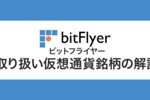 bitFlyer(ビットフライヤー)取り扱い仮想通貨銘柄の解説