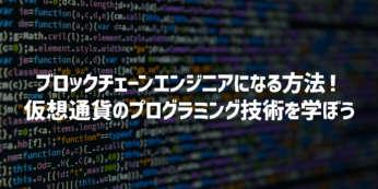 【需要急増】ブロックチェーンエンジニアになる方法!仮想通貨のプログラミング技術