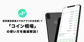 仮想通貨アプリ「コイン相場」の使い方を徹底解説!