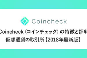 【徹底解説】Coincheck(コインチェック)特徴と評判【2018年最新版】