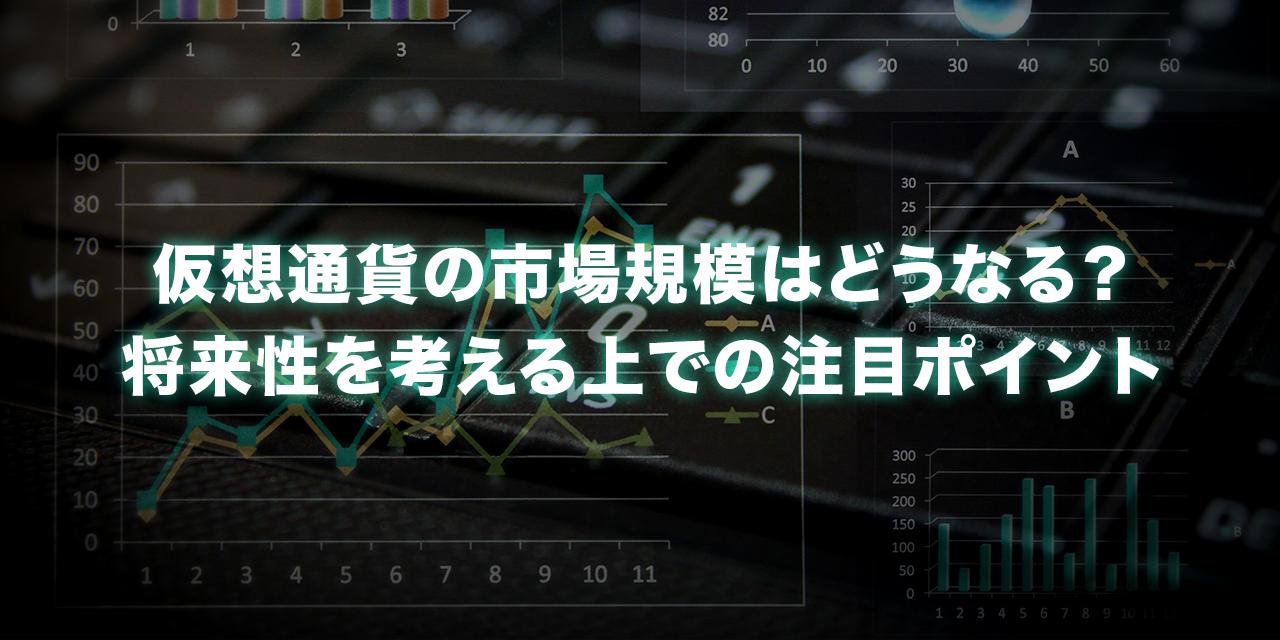 仮想通貨の市場規模はどうなる?将来性を考える上での注目ポイント