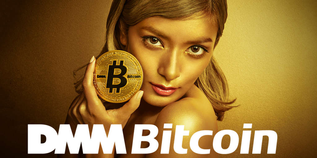 DMM Bitcoin(DMMビットコイン)とは?