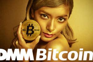 DMMビットコイン(DMM Bitcoin)の概要や登録方法をわかりやすく解説