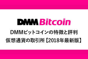 DMM Bitcoin(DMM Bitcoin)特徴と評判とおすすめ理由についてわかりやすく解説【2018年最新版】